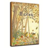 微童话注音美绘版系列:昆虫的游戏