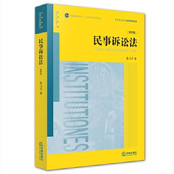 """民事诉讼法(第四版) <a target=""""_blank"""" href=""""http://product.dangdang.com/27934394.html"""">民事诉讼法(第五版),点击进入!"""