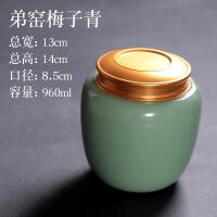 大号密封茶叶罐龙泉青瓷茶具普洱陶瓷便携家用陶瓷罐茶叶罐存储罐