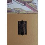 封面有磨痕-TSW-古都遗韵:中轴龙脉(带袋子) 方砚 9787506060141 东方出版社