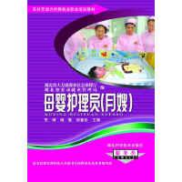 母婴护理员(月嫂)(农村劳动力转移就业职业培训教材丛书)(电子书)