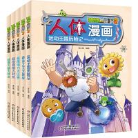 植物大战僵尸2人体漫画 健康保卫战(全5册)