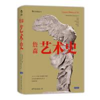 【二手书旧书9成新f】詹森艺术史(插图第7版)