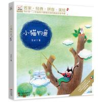 小猫钓鱼(名家 经典 拼音 美绘) 9787514316568