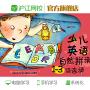 沪江网校少儿英语自然拼读法1-3级连读【体验班】