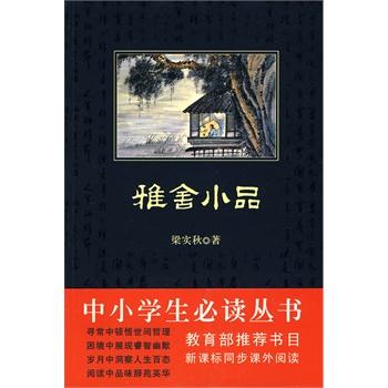 雅舍小品 梁实秋 9787561347720 全新正版图书