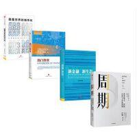 四本书把握经济周期 (套装共4册)周期+热门投资+颠覆世界的城市化+新金融新生态 中信出版社图书
