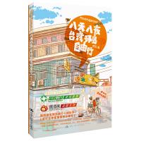 阿乐的手绘旅行日记Ⅰ 八天八夜台湾环岛自由行(一个80后女生画笔下让台湾同胞都称赞不已的环岛旅行绘本!旅游卫视、微漫画