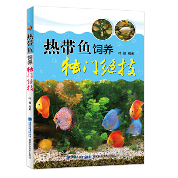 热带鱼饲养独门...