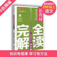钟书金牌 新教材完全解读  语文 4/四年级上 新课标上海版