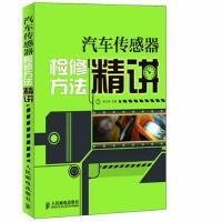 【旧书二手书9成新】汽车传感器检修方法精讲 吴文琳 9787115274984 人民邮电出版社
