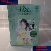 【二手旧书9成新】意林:小小姐花年锦时系列02--十五岁,花开未眠①单车少年 /巨龙