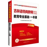 中公2017吉林省特岗教师招聘考试专用教材教育专业基础一本通