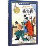 岳飞传 (清)钱彩,(清)金丰 著;欧阳予倩 改写 著作