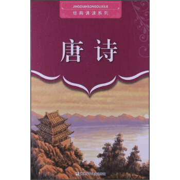 经典诵读系列:唐诗(货号:D1) 9787534272547 浙江少年儿童出版社 阮一峰威尔文化图书专营店