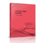 封面有磨痕-SL-中国改革开放的财政逻辑(1978-2018) 9787010196916 人民出版社 知礼图书专营店