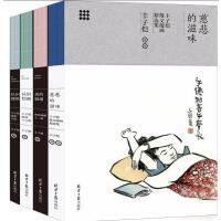 丰子恺艺术四书(慈悲的滋味+认识绘画+美的情绪+认识建筑) 丰子恺 著 正版书籍