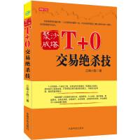 聚沙成塔:T+0交易绝杀技--突破t+1规则的超短操作秘技,快速积累财富的宝典!