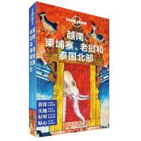 LP东南亚――孤独星球Lonely Planet旅行指南系列-越南、柬埔寨、老挝和泰国北部(第二版)