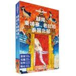 LP东南亚——孤独星球Lonely Planet旅行指南系列-越南、柬埔寨、老挝和泰国北部(第二版)