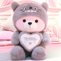 六一儿童节礼物创意可爱龙猫抱抱熊毛绒玩具毕业礼物泰迪熊猫公仔活动礼品女孩布娃娃睡觉玩偶抱枕床上