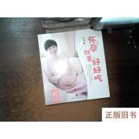 【二手旧书8成新】怀孕就要好好吃
