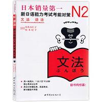 新日语能力考试考前对策N2语法 文法语法 日语n2语法 日语n2新日本语能力考试 零基础自学日语教材