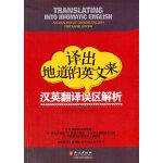 译出地道的英文来――汉英翻译误区解析