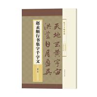 赵孟�\行书集字千字文(集字字帖系列)