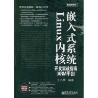 嵌入式系统Linux内核开发实战指南(ARM平台) 王洪辉 电子工业出版社