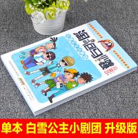 淘气包马小跳系列白雪公主小剧团漫画升级版杨红樱的书全套26册单本7-8-10-12-15岁儿童读物一二四五三六年级小学
