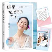 谢娜新书:娜是光照亮的地方 谢娜 著 中国友谊出版公司【正版】