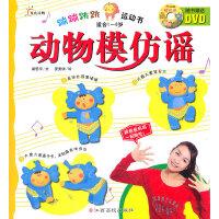 蹦蹦跳跳运动书--动物模仿摇(含DVD)适合1-6岁