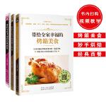 带给全家幸福菜系(共3册):带给全家幸福的烤箱美食+妙手烘焙菜+经典西餐