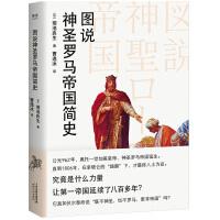 图说神圣罗马帝国简史(轻松了解神圣罗马帝国是什么|150多幅图片全彩印刷,包括战役、肖像、地图等,图文并茂简述历史)