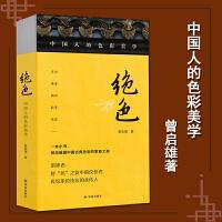 正版现货 绝色:中国人的色彩美学 一本小书,带你触摸中国传统色彩的繁复之美 裸脊精装
