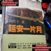 【二手旧书9成新】黄土地之歌:延安一片月【全新正版现货】9787307092372