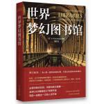 世界梦幻图书馆 X-Knowledge,朝阳 新星出版社【新华书店 品质保证】