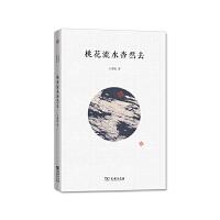 桃花流水杳然去――王鼎钧散文别集(海外散文随笔丛书) 王鼎钧 商务印书馆