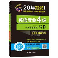 备考2018 冲击波英语・英语专业4级写作 根据新大纲编写,全部新题型。考点解密+上外名师精析!