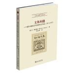 文体问题――现代中国的文学社团和文学杂志(1911-1937)