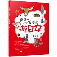 画画的小小旅行家游日本