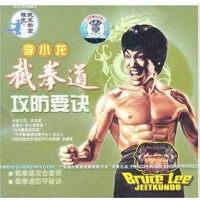 【商城正版】李小龙截拳道 攻防要诀(1VCD)主讲:石天龙