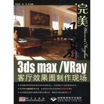 风暴3ds max/VRay客厅效果图制作现场(1DVD) 郑庆荣,杨伟著 科学出版社【新华书店 品质保证】