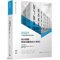 一级注册建筑师考试教材 1 设计前期 场地与建筑设计 知识 第十六版 2021年版