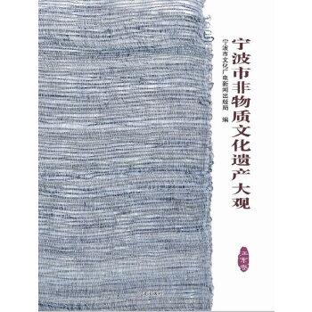 甬上风华——宁波市非物质文化遗产大观·江东卷
