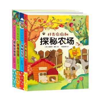 宝宝蛋*科普偷偷翻(全4册)