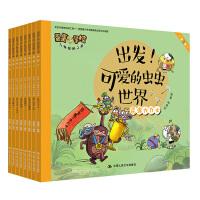 出发!可爱的虫虫世界(蛋蛋学校万物探秘之旅.第二辑)