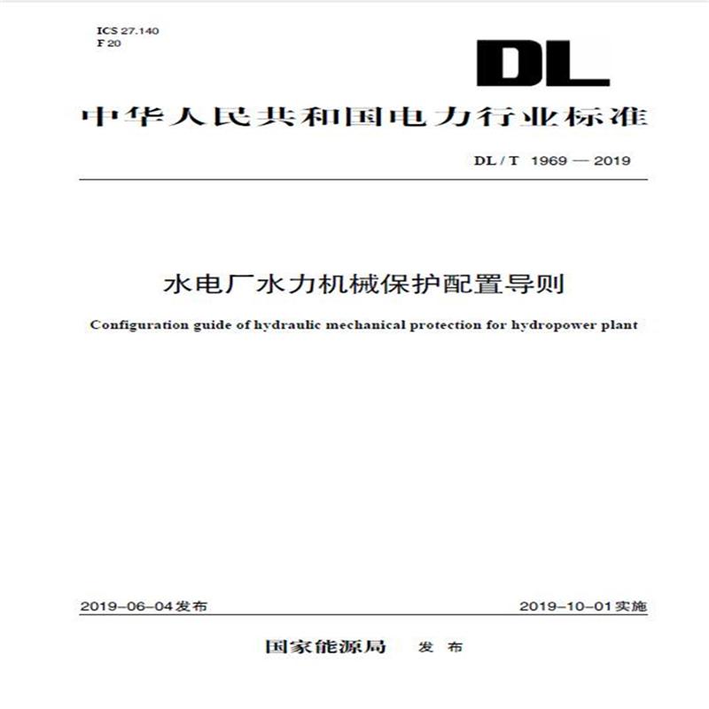 DL/T 1969—2019 水电厂水力机械保护配置导则