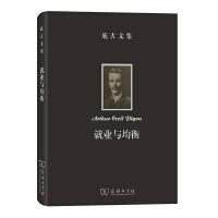 庇古文集:就业与均衡 [英]阿瑟・塞西尔・庇古 著 王远林 译 商务印书馆